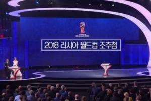2018 러시아 월드컵 조추첨 생중계 어디서, 몇시?…골라보는 재미