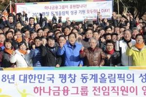 하나금융, 전국 11개 산에서 평창올림픽 성공 기원 임직원 산행
