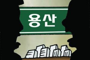 [씨줄날줄] 용산 땅 쟁탈전/서동철 논설위원
