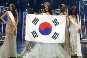 김제니, 국제 미인대회 한국인 최초 우승