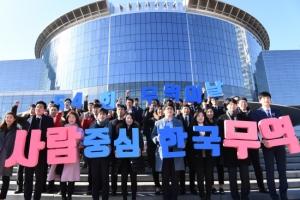 사람 중심 한국 무역