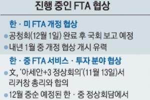 줄잇는 FTA… 한·미 이르면 새달 협상 개시