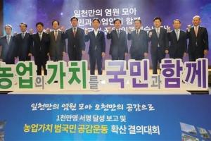 '농업가치 헌법 반영' 1000만명 서명