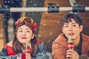피겨여왕 김연아와 '국민 남친' 박보검이 만났다