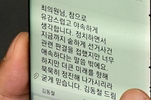 [서울포토] 최명길 의원에게 보내는 '위로의 문자'