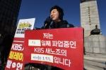 KBS 93일째 파업… 거리로…
