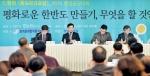 민화협 7차 통일공감대화