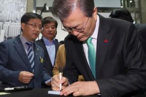 [서울포토] 타일에 서명하는 문재인 대통령