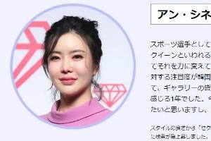 안신애, 일본에서 가장 많이 검색된 운동선수 1위