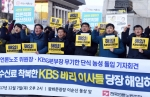 'KBS 비리이사 해임!'