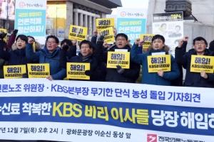 [서울포토] 'KBS 비리이사 해임!'