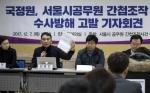 국정원, '유우성 간첩조작…