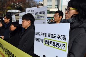 """시민단체 """"학원 휴일휴무제 도입 공약 지켜라"""""""