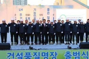 [안전이 미래다] 한국토지주택공사, 건설 명장이 부실제로 아파트 기술 전수