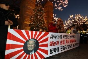 [포토] '일왕 생일파티 중단하라'