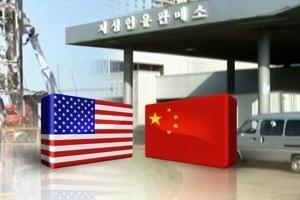 """""""중국, 북한 문제 논의 위해 미국에 특사 파견"""""""