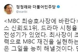 """정청래 """"최승호 사장, MBC 재건 능히 해낼 것"""""""