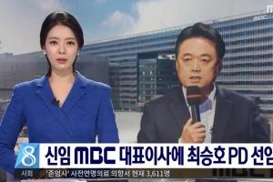 """최승호 MBC 사장 """"배현진, 뉴스출연 없을 것, 김성주는…"""""""