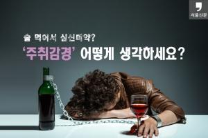 [카드뉴스] 술 먹어서 심신미약?…'주취감경' 어떻게 생각하세요?