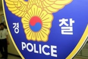 """""""왜 퇴원시키냐"""" 병원서 휘발유 뿌리고 방화 소동 40대 검거"""