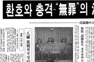 [그때의 사회면] 사건(10) 윤 노파 살인/손성진 논설주간