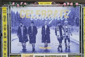 젝스키스 팬클럽, 20주년 전국투어 '드리미 쌀화환' 환호