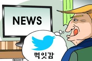 '눈 뜨자마자 TV시청·SNS' 트럼프 '자기 보존' 24시간