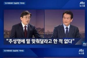 """'DJ 비자금 제보 의혹' 박주원 """"주성영과 말 맞춘 적 없어, 통화내용 모두 공개"""""""