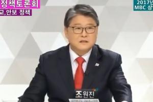 """조원진, 또다시 '문재인씨' 호칭…""""문재인씨 문제 심각해 탄핵감"""""""