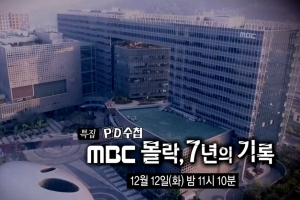 MBC 'PD수첩' 5개월 만에 특집 방송으로 컴백