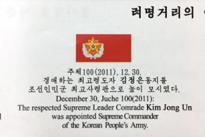 北 내년 달력에 '김정은 최고령도자'