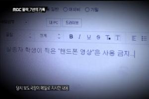 5개월 만에 돌아온 'PD 수첩'…MBC '세월호 보도지침' 공개