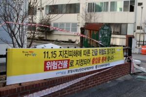 [포항 지진 한 달] ① 할퀸 상처 여전…이재민, 유난히 추운 겨울