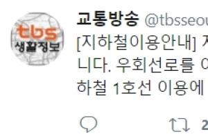 서울 지하철 1호선 온수역 사상사고 발생