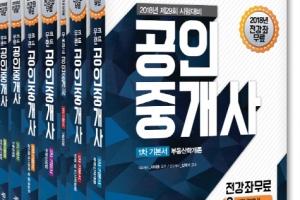 무크랜드, 공인중개사 신규 교재 및 신규 강의 오픈