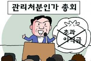 """[경제 블로그] """"내년 부활 '초과이익환수제' 피하자""""…강남 재건축단지 관리처분 …"""