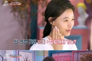 배우 윤소이, '겟잇뷰티'서 피부관리 비법 공개