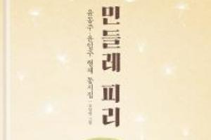 [이주의 어린이 책] 개구지고 해맑은 자화상 윤동주·일주 형제의 동시