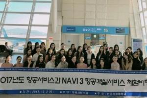 한국관광大 항공서비스과 '2017년 기내체험비행' 실시