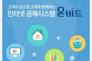 온비드 마비…'부동산 로또' 부산 일광 단독주택용지 청약자 몰려
