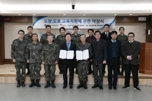 조광페인트, 공군 제17전투비행단과 도장·도료 교육지원에 관한 약정식 체결
