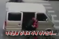 [글로벌 사건X파일] 대낮 도로서 여학생 납치하는 괴한…