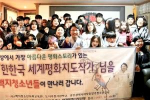 """""""광주 희망청소년들과 한한국 세계평화지도 작가와의 만남"""""""