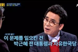 """썰전 유시민 """"중국이 환대 안했다면 朴·한국당 사드가 원인"""""""