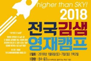 2018 전국김샘영재캠프, 경주에서 1월 6일 개최