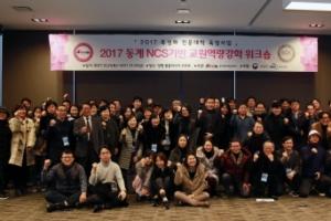 동아방송예술대학교, '2017학년도 동계 NCS기반 교원역량강화 워크숍' 개최