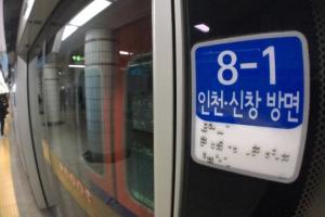 서울지하철 1호선 잇단 고장에 출근길 시민들 불만 '폭주'