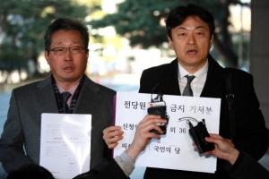 국민의당 통합반대파, 법원에 전당원투표 금지 가처분신청