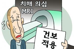 저소득층  '재난적 의료비' 내년 2000만원으로 확대…치매의심자 MRI 건보 적용