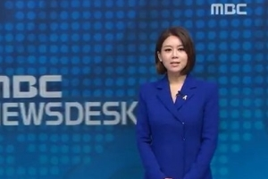 """MBC 뉴스데스크 """"권력 아닌 시민의 편 되겠다"""" 다짐"""